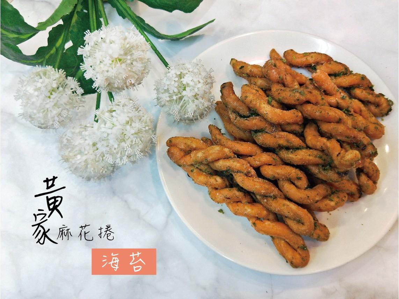 黃家海苔麻花捲