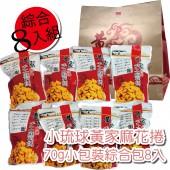 黃家小琉球麻花捲-隨身包